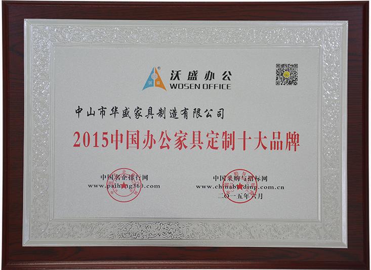 公司資質—2015中國辦公家具定制十大品牌_華盛家具