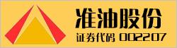 新韁準東石油技術股份有限公司