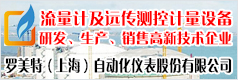 罗美特(上海)自动化仪表股份有限公司